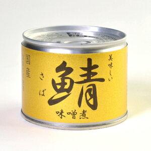 伊藤食品 美味しい 鯖 味噌煮 190g サバ缶