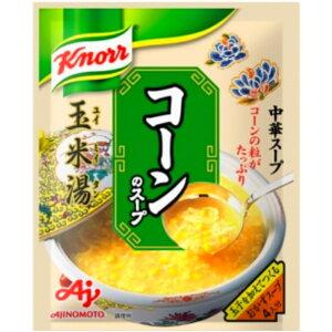 味の素 クノール 中華スープ コーンのスープ 64g 60個 (10×6箱) ZHT
