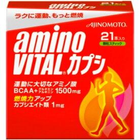 味の素 アミノバイタル カプシ 21 本入り 箱 63g 15個 ZHT