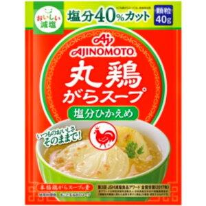 味の素 丸鶏がらスープ 塩分控えめ 40%カット 袋 40g 80個 (20×4箱)