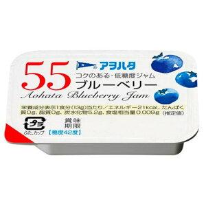 【月間優良ショップ】アヲハタ 55 ブルーベリージャム 13g 個包装 1人前 144個(24個×6箱)