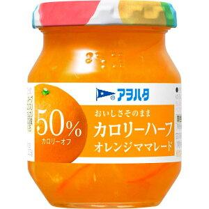 【送料無料】【2ケース】アヲハタ カロリーハーフ オレンジママレード 150g 24個(12個×2箱)カロリー50%オフ