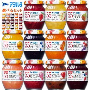 アヲハタ55 ジャム 11種から選べる詰め合わせ 150g×4個セット イチゴ/オレンジママレード/ブルーベリー/リンゴ/アンズ/イチジク/3種のミックス/アップルシナモン/ピーチメルバ/白桃グァバ/4種