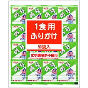 浜乙女 業務用 ふりかけ 小袋 ミニパック のりふりかけ 50袋入×20袋 ZHT