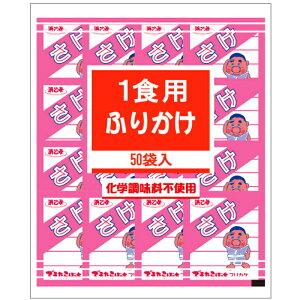 浜乙女 業務用 ふりかけ 小袋 ミニパック さけふりかけ 50袋入×20袋 ZHT