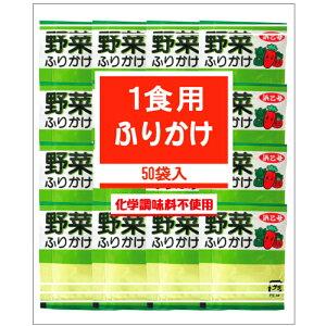 浜乙女 業務用 ふりかけ 小袋 ミニパック 野菜ふりかけ 50袋入×20袋 ZHT