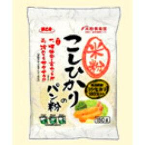 浜乙女 米粉使用 こしひかりのパン粉 150g 20個 ZHT