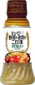 QP キユーピー 野菜もお肉もこれ1本 ねぎ塩レモンドレッシング 200ml 24本 (12本×2箱)