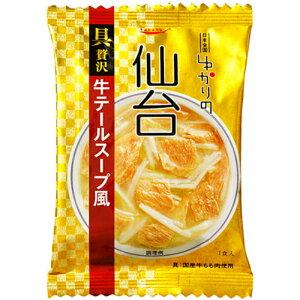 国分 tabete ゆかりの 仙台 牛テールスープ風 10.8g×8個 ご当地スープ フリーズドライ