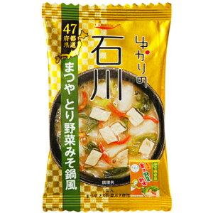 国分 tabete ゆかりの 石川 まつや とり野菜みそ鍋風 9.5g ご当地スープ フリーズドライ