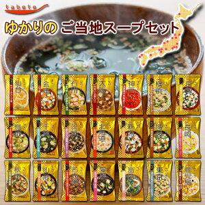 国分 tabete ゆかりの ご当地スープ21種から選べる 40食セット フリーズドライスープ詰め合わせ