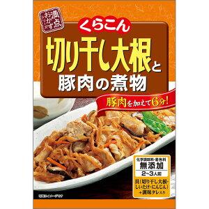 くらこん 切干大根と豚肉の煮物 58g×10個