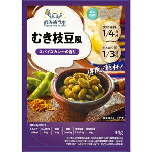 国分 飲み活ラボ むき枝豆風スパイスカレー 44g×60個(5×12箱)