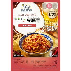国分 飲み活ラボ 豆腐干 麻辣山椒味 115g×32個(8×4箱)