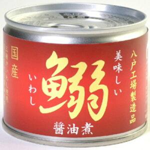 【月間優良ショップ】伊藤食品 美味しい 鰯 醤油煮 190g いわし缶 あす楽対応