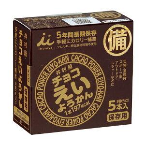 井村屋 チョコえいようかん 275g (55g×5本入)×20個 ZTHIT
