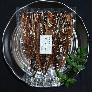 【冷凍】畑辰 国産 サンマ みりん干し 北海道産 干物