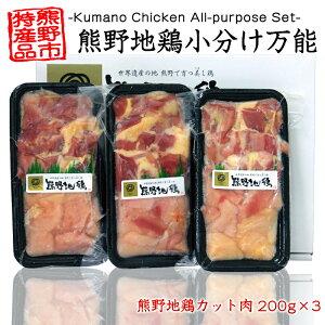 【冷凍】熊野市ふるさと振興公社 熊野地鶏 小分け万能セット 200g×3パック