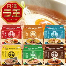 日清 ラ王 袋麺 6種から選べる 30食セット 醤油/味噌/柚子しお/豚骨醤油/豚骨/担々麺 (5食×6袋 1袋単位選択) 1ケース分