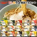 国分 tabete だし麺 ご当地ラーメン 袋麺 15種から選べる 10食セ...