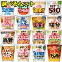 日清 カップヌードル 17種から選べるカップ麺 20個セット(2個単位選択) NCUPN