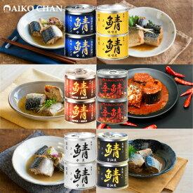伊藤食品 美味しい鯖缶 5種選べる24個セット(4個単位選択)