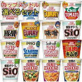 日清 カップヌードル 15種から選べるカップ麺 60個セット (5個単位選択) NCUPN