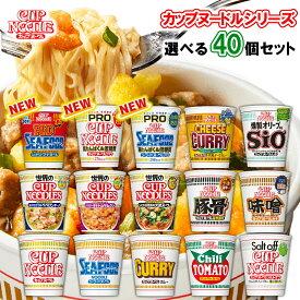 日清食品 カップヌードル 選べる40個セット(4個単位選択) NCUPN