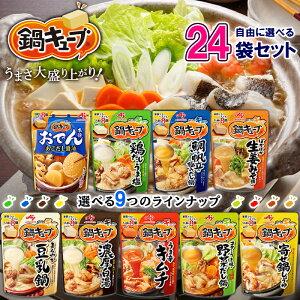 味の素 鍋キューブ 鍋の素 9種から選べる24袋セット(8人前×24袋)