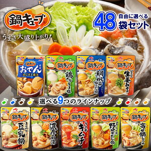 味の素 鍋キューブ 鍋の素 9種から選べる48袋セット(8人前×48袋)