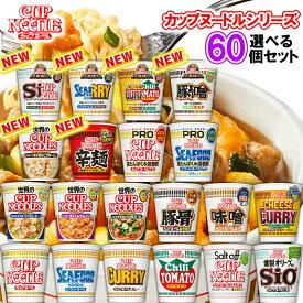 日清食品 カップヌードル 選べる60個セット