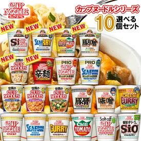 日清食品 カップヌードル 選べる10個セット