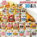 日清食品 カップヌードル 選べる20個セット (カップラーメン 詰め合わせ カップラーメン まとめ買い カップ麺 まとめ…