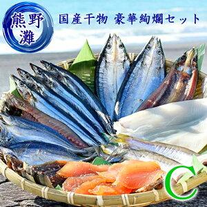 【冷凍】松屋水産 国産 干物詰め合わせ 8種 約20食分 Cセット 熊野灘