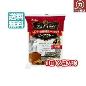 ハウス プロ クオリティ ビーフカレー4袋入り <中辛>×6 【送料無料・同梱不可】