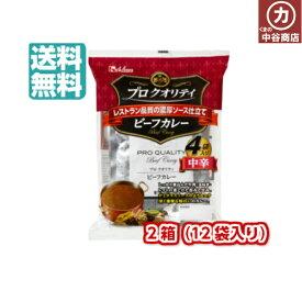 ハウス プロ クオリティ ビーフカレー4袋入り <中辛>×12 【送料無料・同梱不可】