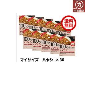 【送料無料】【1ケース】 大塚食品 マイサイズ ハヤシ 30個