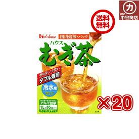 ハウス むぎ茶(冷水用)1L用16袋入り ティーバックタイプ×20箱 【送料無料・同梱不可】