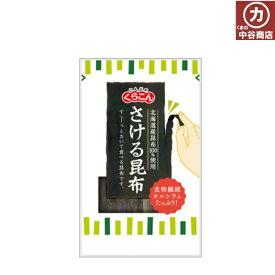 くらこん さける昆布 1袋(10g)×10袋