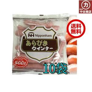 【冷蔵】日本ハム あらびきウインナー 500g 10袋 ウインナー業務用 ZHT
