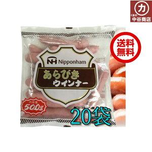 【送料無料】【冷蔵】日本ハム あらびきウインナー 500g 20袋 ウインナー業務用