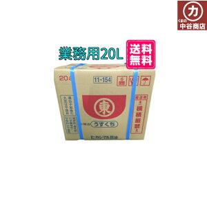 【送料無料】東丸ヒガシマル うすくち醤油 20L 薄口醤油 業務用 ショリーパック