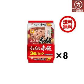 【送料無料】【1ケース】 マルちゃん ふっくら赤飯 3食×8個