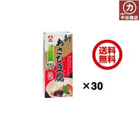 【送料無料】旭松 新あさひ豆腐 10個入り 30箱(1ケース)