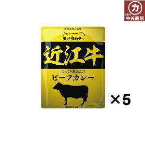 【送料無料】 響 国産 レトルトカレー 近江牛 カレー 160g 5袋