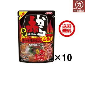 【送料無料】【1ケース】 イチビキ 赤から鍋 つゆ 5番 ストレート 750g×10袋
