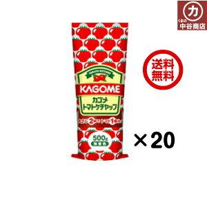 【最大200円OFFクーポン】【送料無料】【1ケース】 KAGOME カゴメ トマトケチャップ 500g 20本