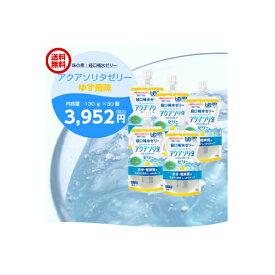 【あす楽対応】【送料無料】【1ケース】 味の素 アクアソリタ ゼリー ゆず 130g 30個 経口補水ゼリー