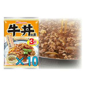 【送料無料】【1ケース】 日本ハム 牛丼の具 120g 30食 (3食×10袋)