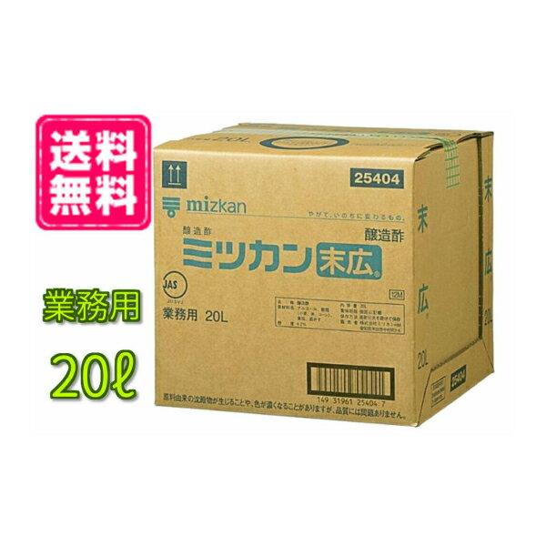 ミツカン 醸造酢 末広 20L【送料無料・同梱不可】